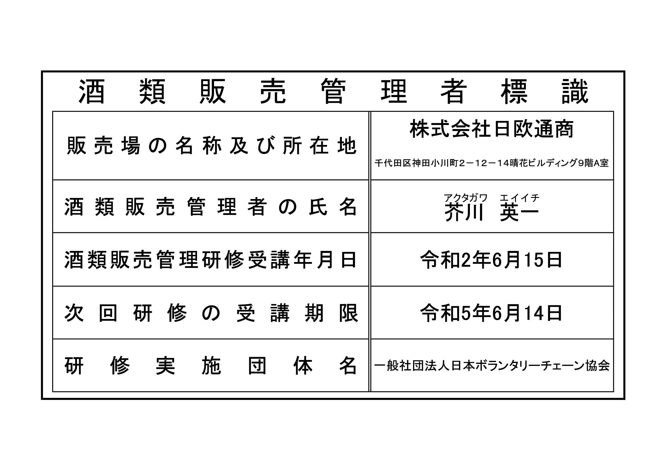 酒類管理販売者標識