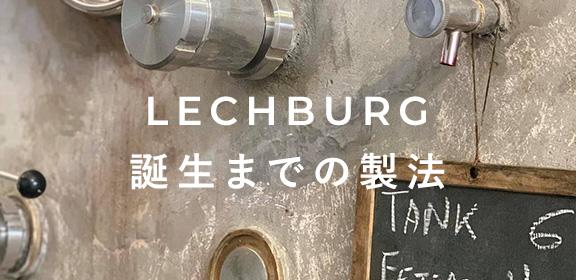 LECHBURG誕生までの製法